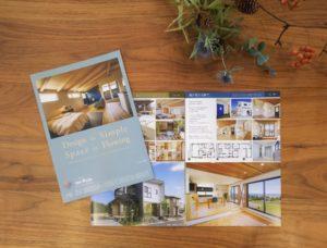 高田建築事務所の施工例集Vol.18完成