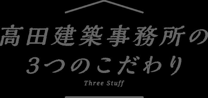 高田建築事務所の3つのこだわり