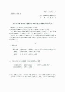 建築作品・新潟県賞結界のある家審査結果