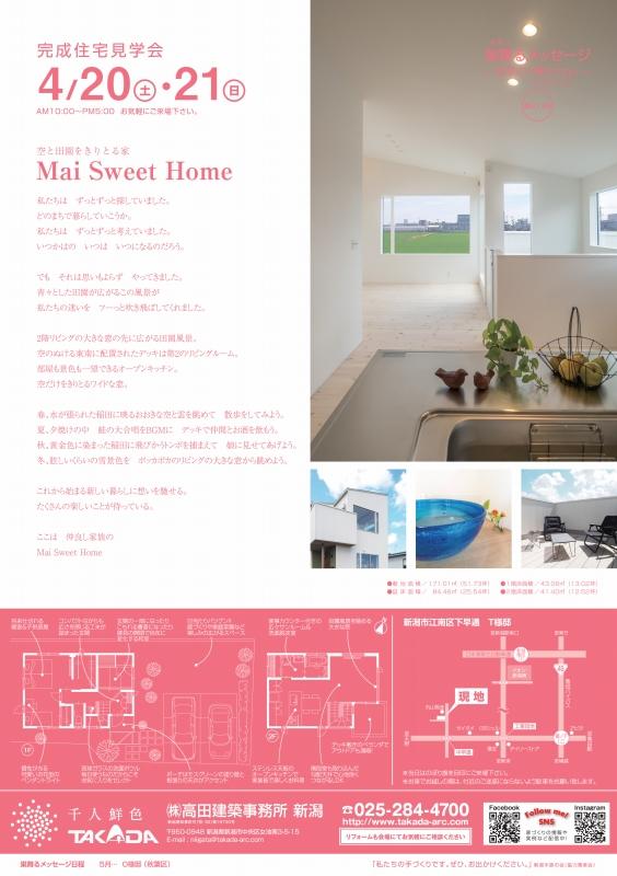 Mai Sweet Homeチラシ