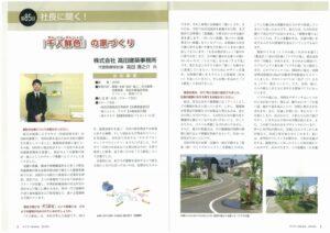 高田建築事務所ホクギンmonthly掲載記事