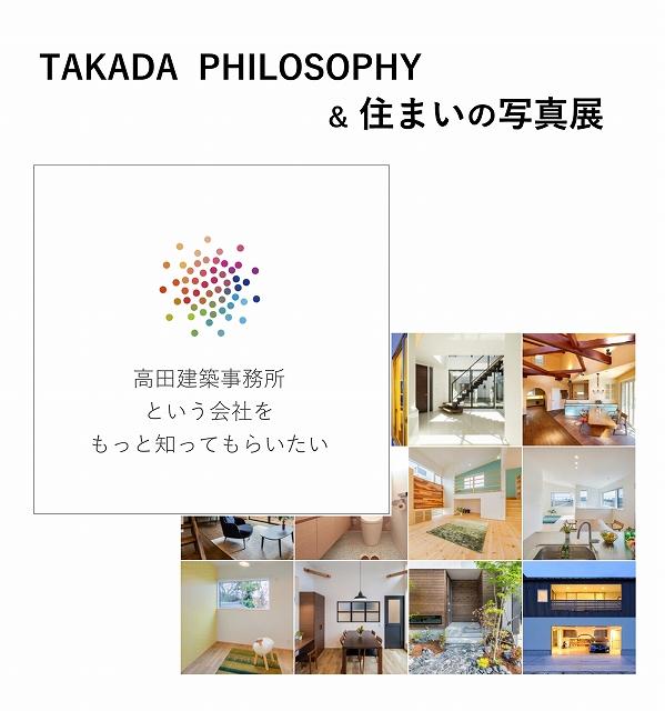 TAKADA PHILOSOPHY&住まいの写真展