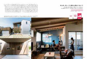 高田建築事務所の2世帯住宅住まいnet新潟に掲載中