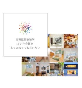 高田建築事務所という会社をもっと知ってほしい
