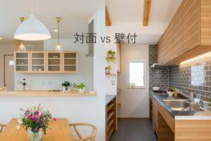 対面キッチンVS 壁付キッチン大調査
