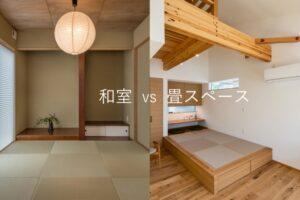 和室VS畳スペース