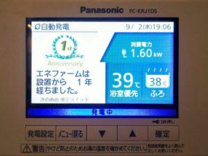 【実録】我が家のエネファーム光熱費