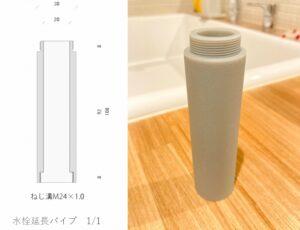 3Dプリンターでお家をカスタマイズ