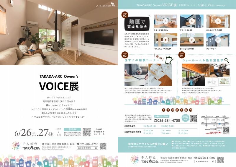 TAKADA-ARC Owner's Voice展チラシ