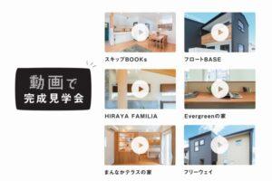 高田建築事務所の動画で完成見学会
