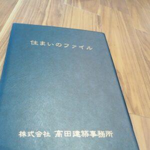 高田建築事務所のお引渡しファイル