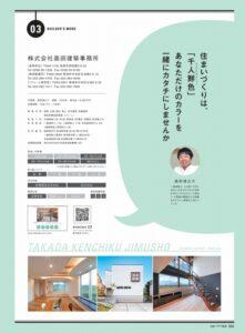 高田建築事務所企業紹介