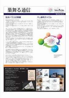 2017 巣舞る通信 高田建築事務所